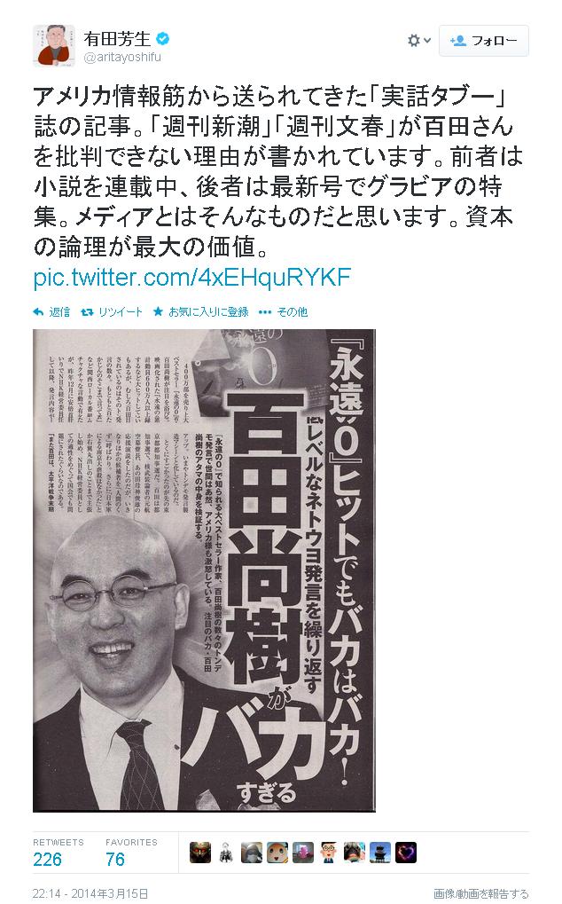 Twitter   aritayoshifu  アメリカ情報筋から送られてきた「実話タブー」誌の記事。「週刊 ...