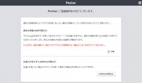 PluCialにご登録頂きありがとうございます。   PluCial