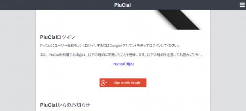 PluCialログイン   PluCial
