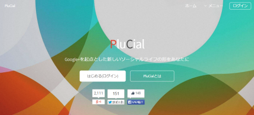 PluCial   Google を起点とした新しいソーシャルライフの形をあなたに