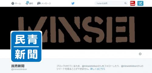 民青新聞  minseishinbun さん   Twitter