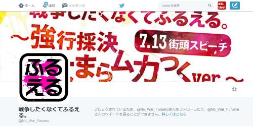 戦争したくなくてふるえる。  No_War_Furueru さん   Twitter