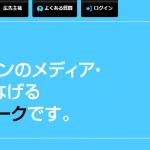 なら日本最大級のnend スマホweb広告 アプリ広告 アイコン広告 インターステーシャル広告対応