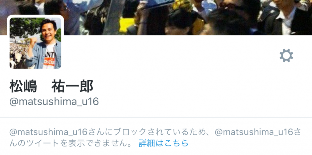 松島祐一郎ブロック