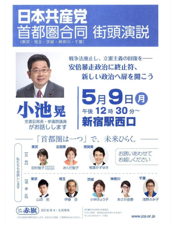 日本共産党公職選挙法違反ビラ