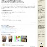 ライブドアとソフトバンク   増山麗奈の革命鍋!