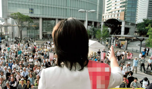 日本共産党浅賀由香公職選挙法違反