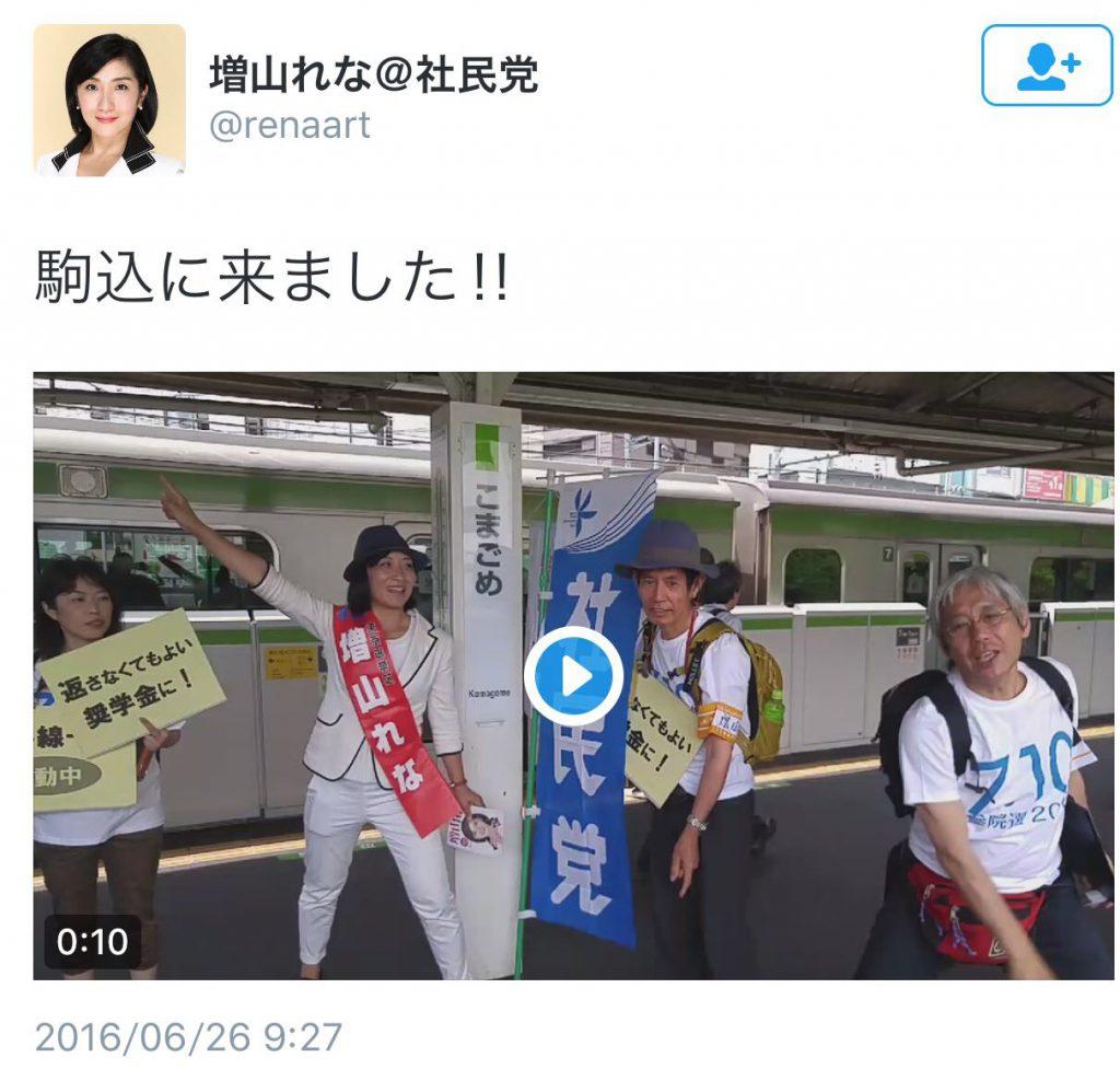 増山れな駒込駅選挙違反