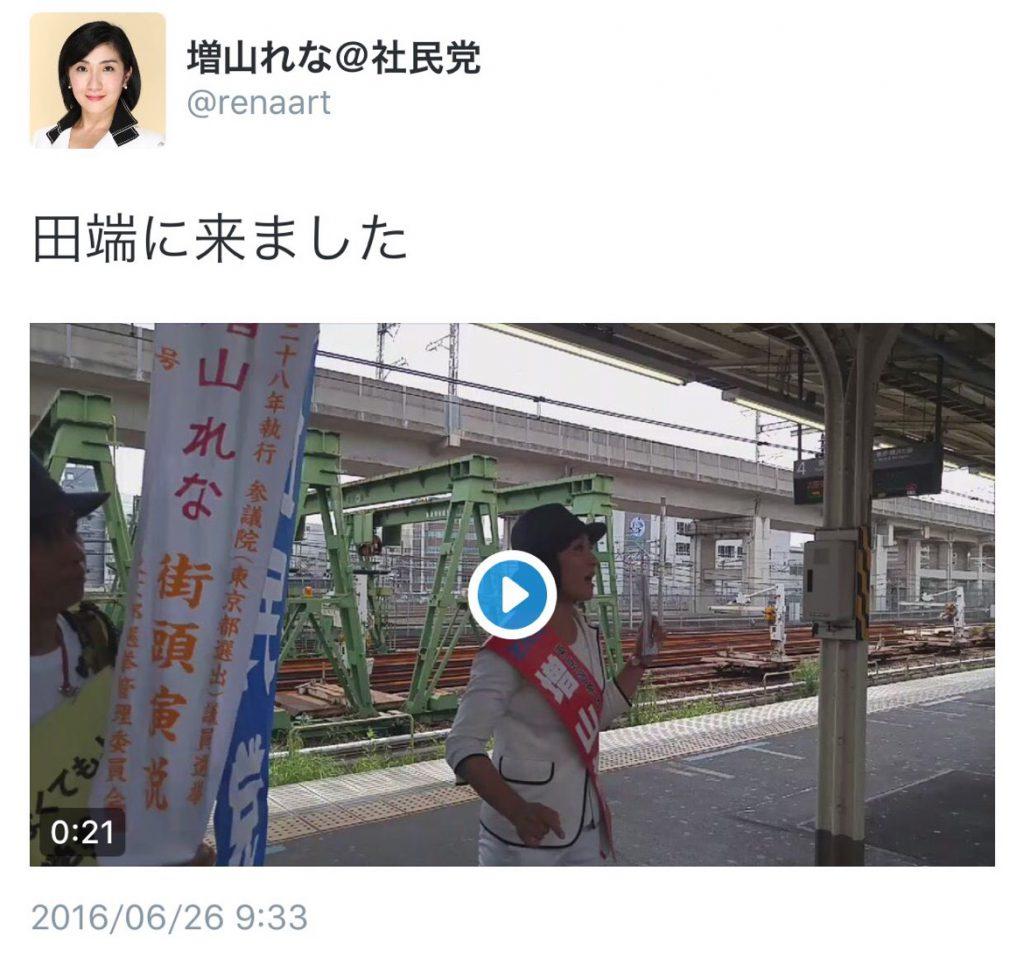 増山れな田端駅選挙違反演説