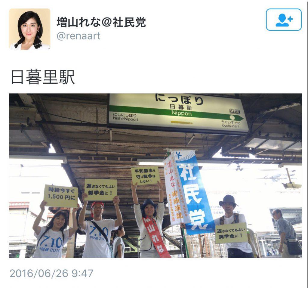 増山れな日暮里駅選挙違反