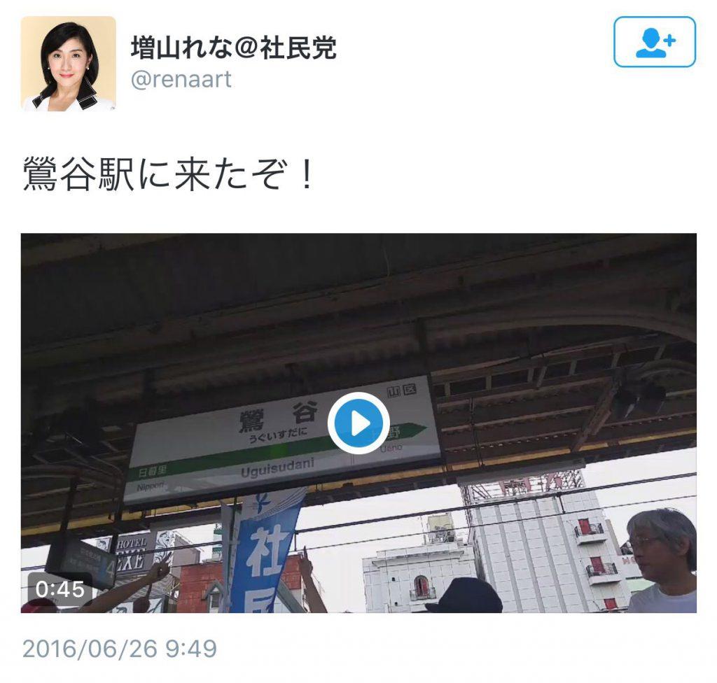 増山れな鶯谷駅選挙違反