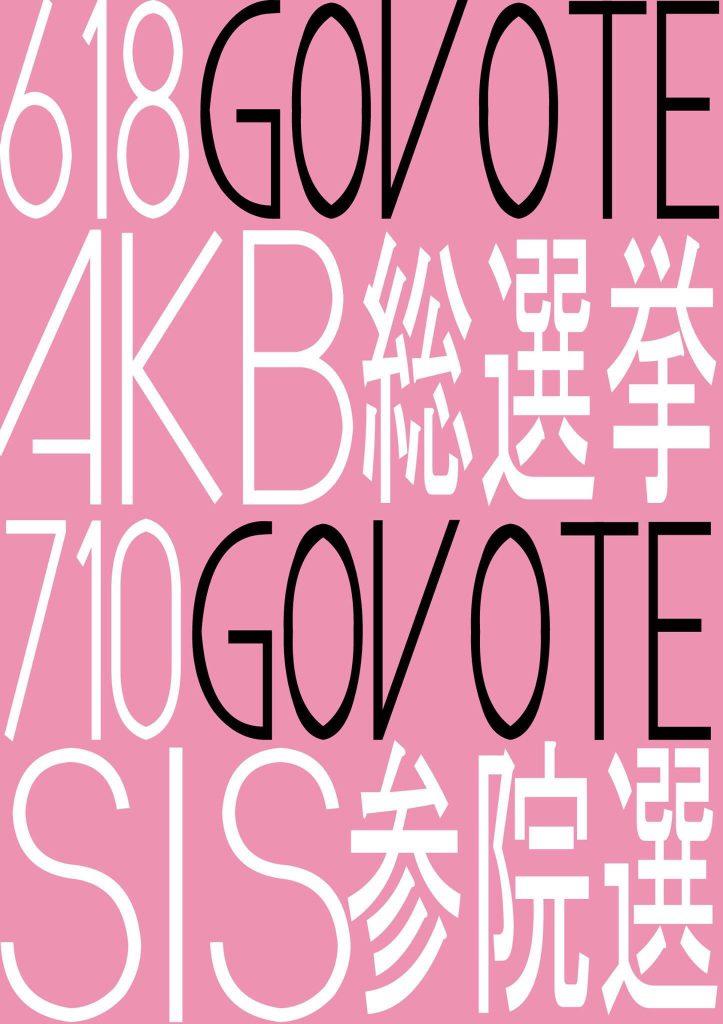 AKB総選挙市民連合新潟