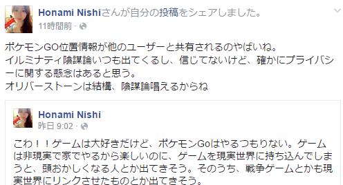 Honami NishiポケモンGOで位置情報共有