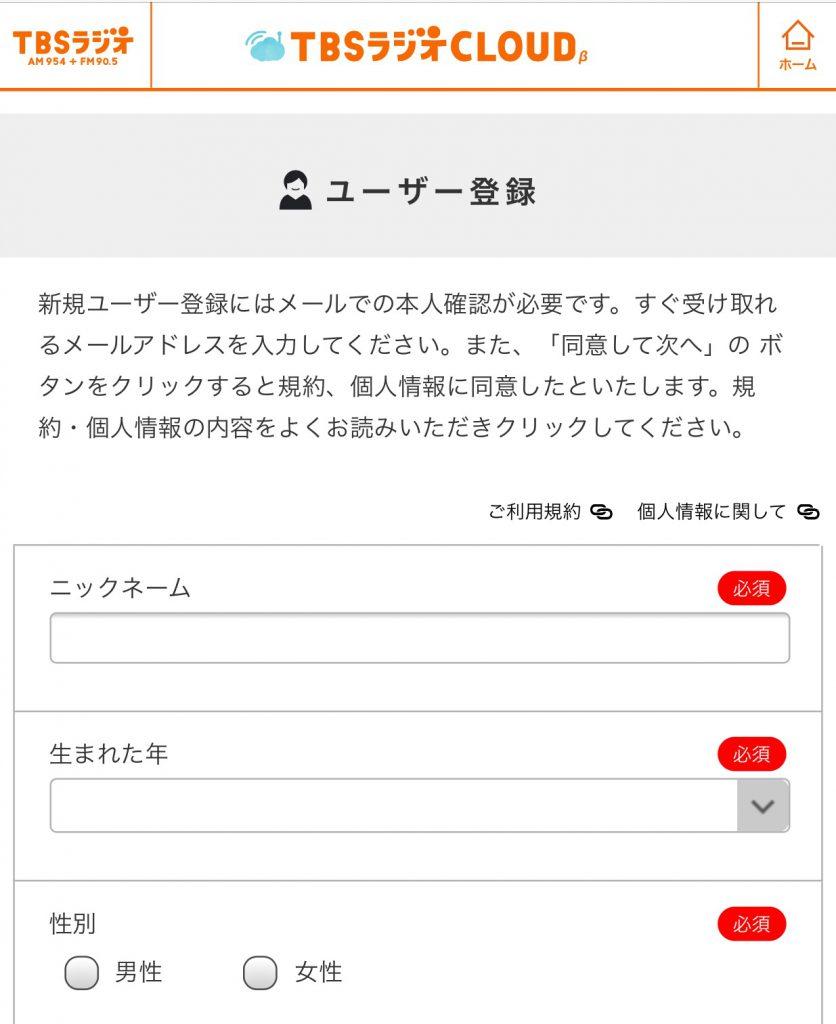 TBSラジオクラウドユーザー登録