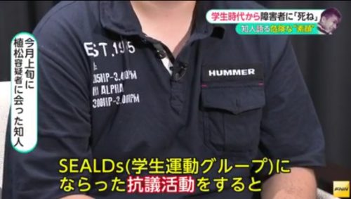 相模原殺傷事件SEALDsにならった