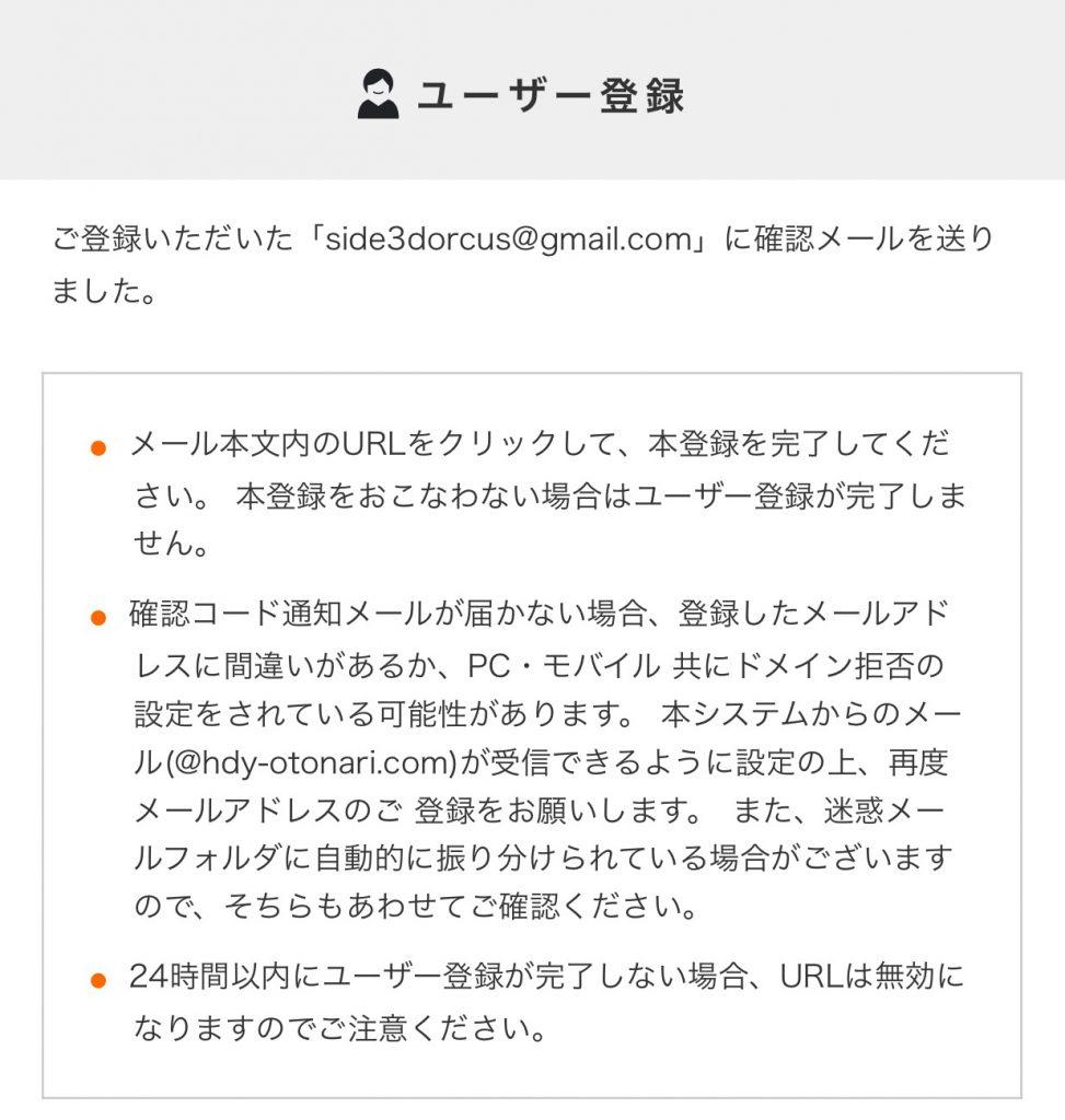 TBSラジオクラウド確認メール送信