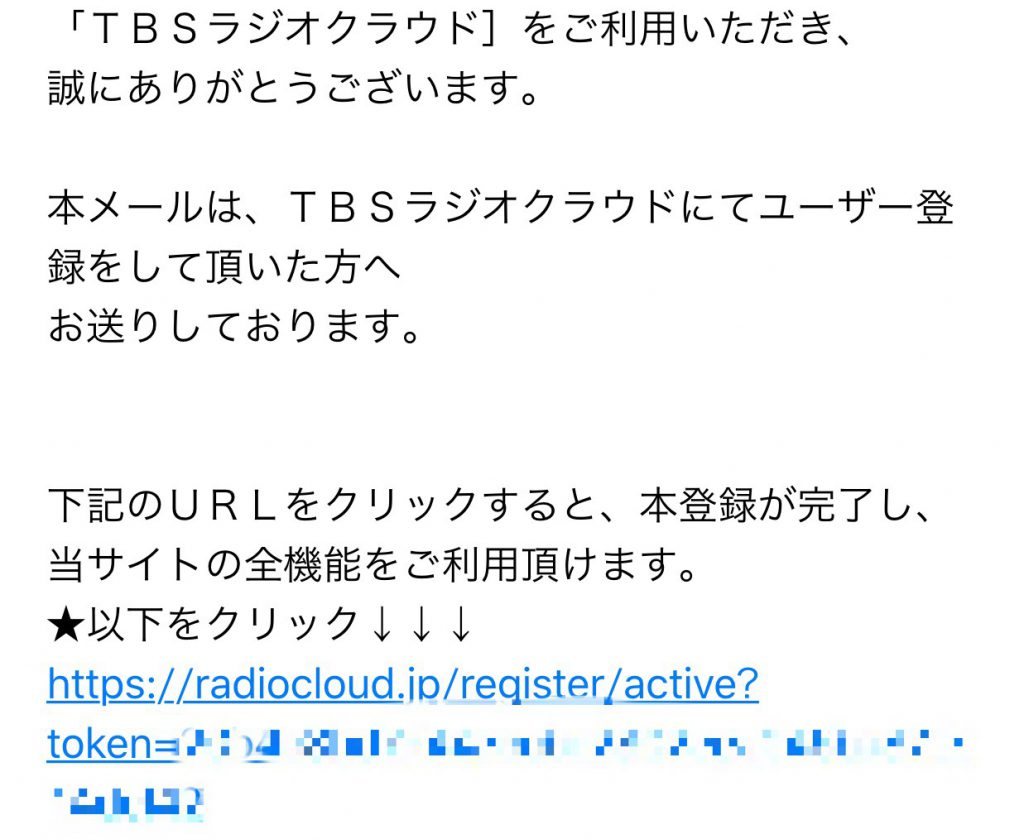 TBSラジオクラウド本登録
