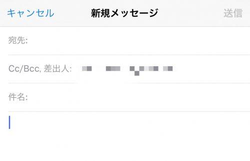 iPhoneメール画面