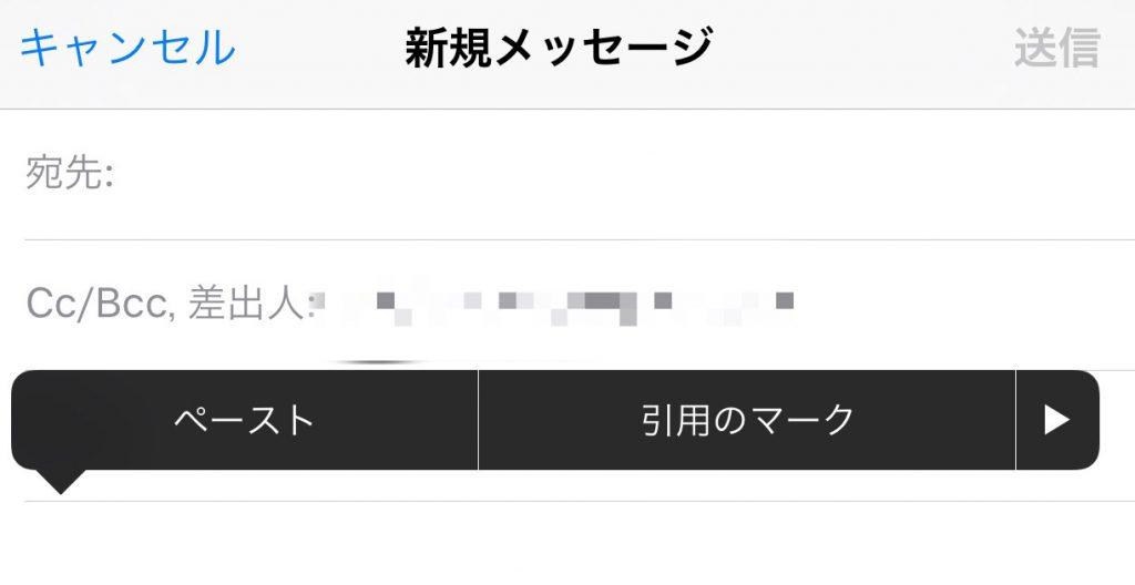 iPhoneメールメニュー