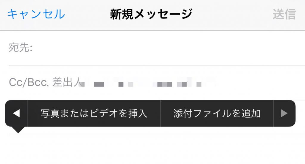iPhoneメール写真添付