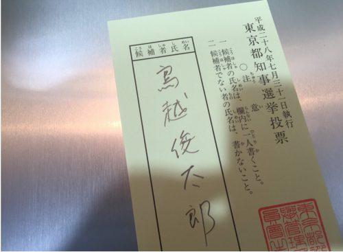 野間易通鳥越俊太郎投票用紙