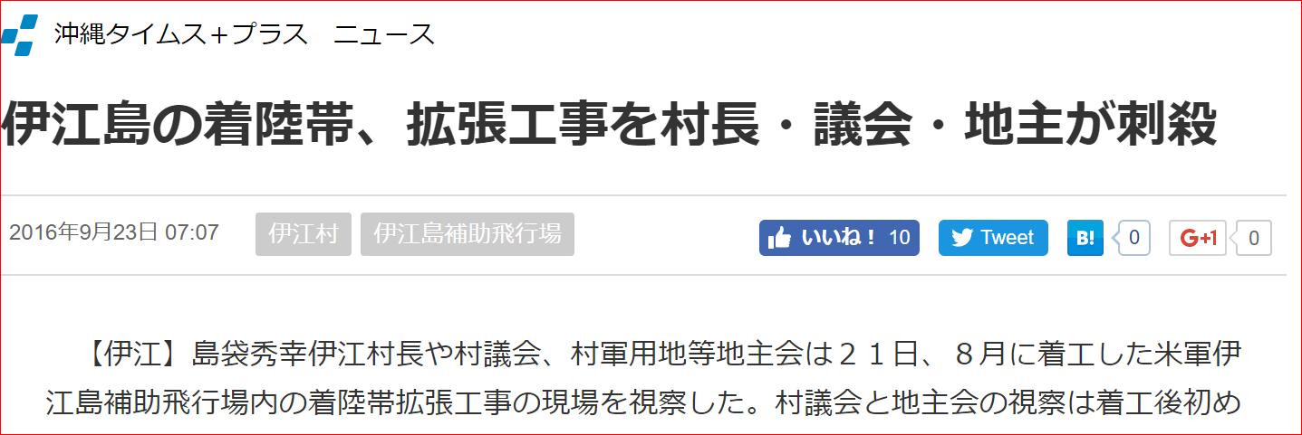 沖縄タイムス誤報伊江島の着陸帯、拡張工事を村長・議会・地主が刺殺