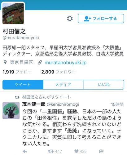 村田信之二重国籍日本の田舎根性