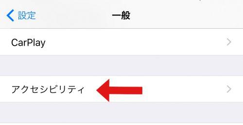 iPhone設定アクセシビリティ