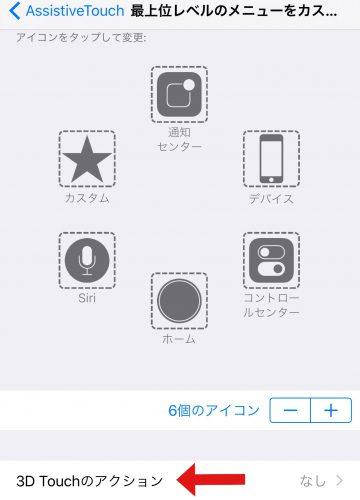 iPhone設定3DTouchのアクション