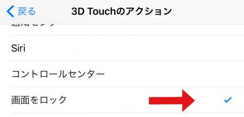 iPhone設定3DTouchで画面ロック
