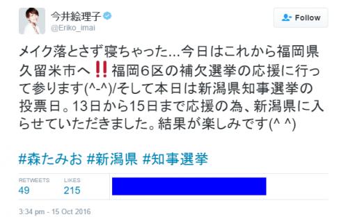 今井絵理子 on Twitter   メイク落とさず寝ちゃった...今日はこれから福岡県久留米市へ‼️福岡6区の補欠選挙の応援に行って参ります ^-^  そして本日は新潟県知事選挙の投票日。13日から15日まで応援の為、新潟県に入らせていただきました。結果が楽しみです ^ ^  #森たみお #新潟県 #知事選挙