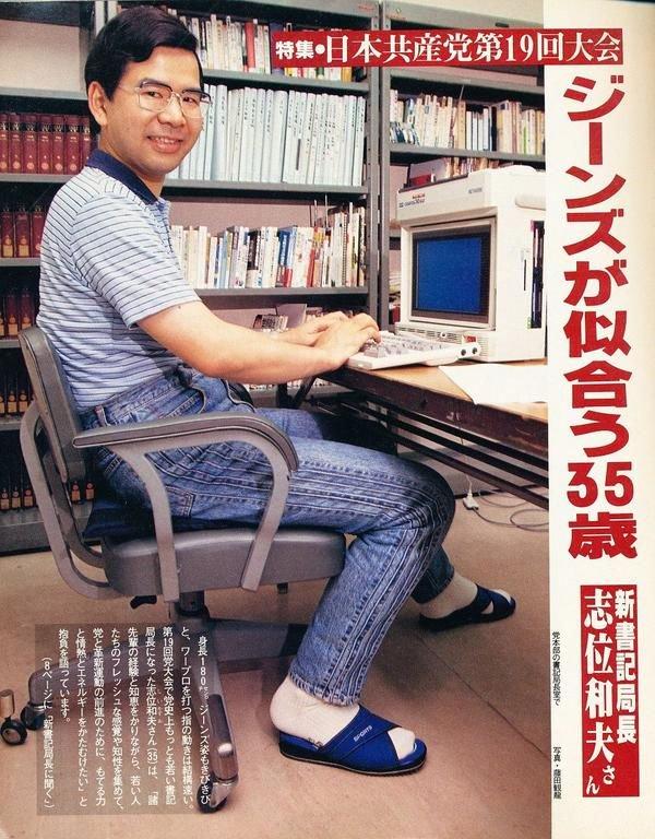 【社会】日本共産党の志位委員長が病気で入院、手術へ YouTube動画>5本 ->画像>18枚