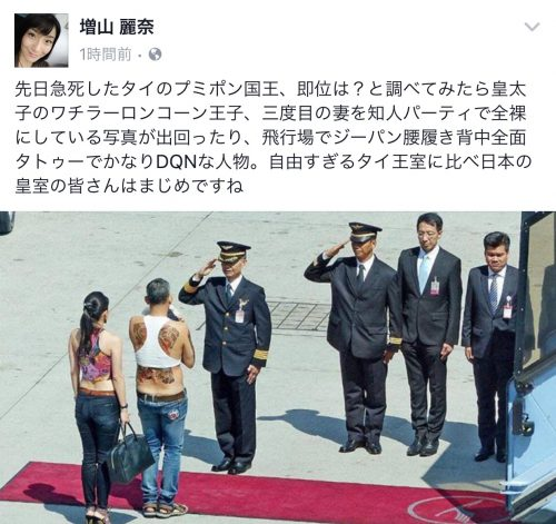 増山麗奈がタイ皇太子を侮辱