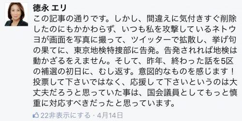 民進党の徳永エリ、ネトウヨ発言