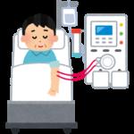 人工透析(血液透析療法)