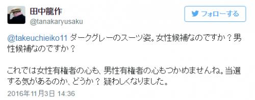 田中龍作が炎上、女性に「男性候補みたい」などのセクハラ発言