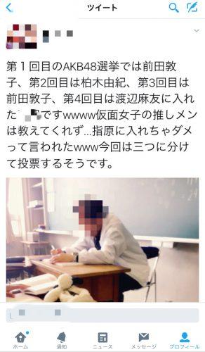 仮面女子を呼ぼうとした教師