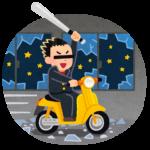盗んだバイクに乗りながら、金属バットで楽しそうに窓ガラスを割っている男の子