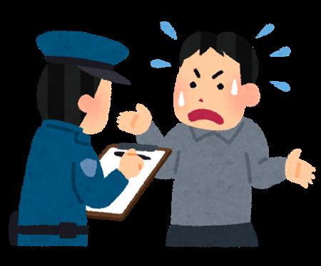 警察官に職務質問をされて焦っている、怪しい男性