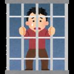 犯罪または冤罪で、牢屋に入れられた男性