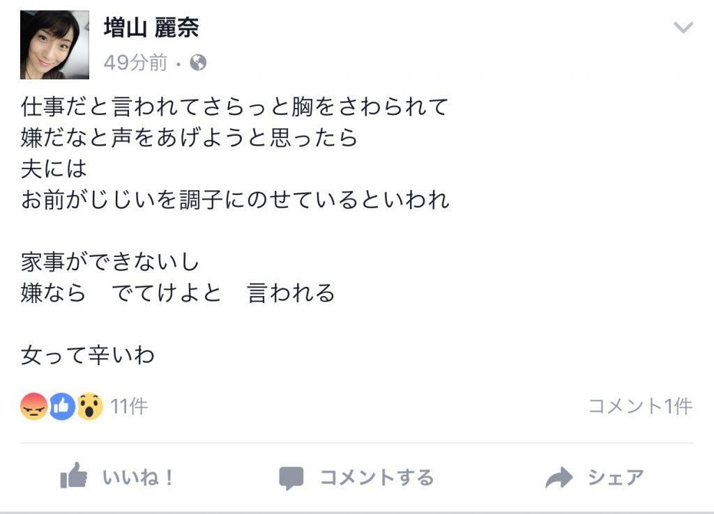 増山麗奈夫モラハラか