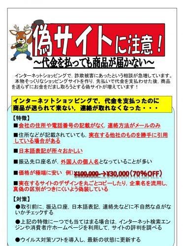 広島県警偽サイト注意喚起