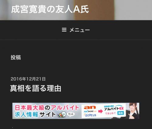 成宮寛貴の友人A氏のブログ