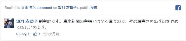 望月 衣塑子 副主幹です。東京新聞の主張とは全く違うので、社の肩書きを出すのをやめて欲しいのです