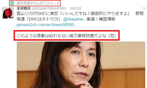 望月衣塑子が香山リカを批判