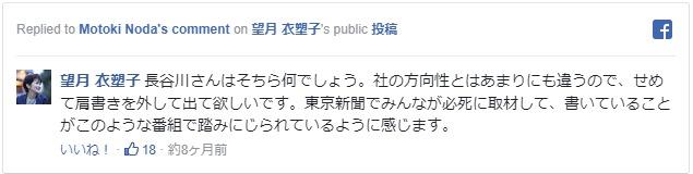 望月 衣塑子 長谷川さんはそちら何でしょう。社の方向性とはあまりにも違うので、せめて肩書きを外して出て欲しいです。東京新聞でみんなが必死に取材して、書いていることがこのような番組で踏みにじられているように感じます。
