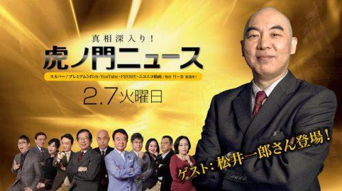 DHC2月7日百田尚樹・松井一郎・居島一平虎ノ門ニュース