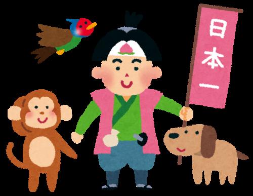 日本一という旗を持って、犬猿雉をお供に鬼退治に出かける、桃太郎のイラスト