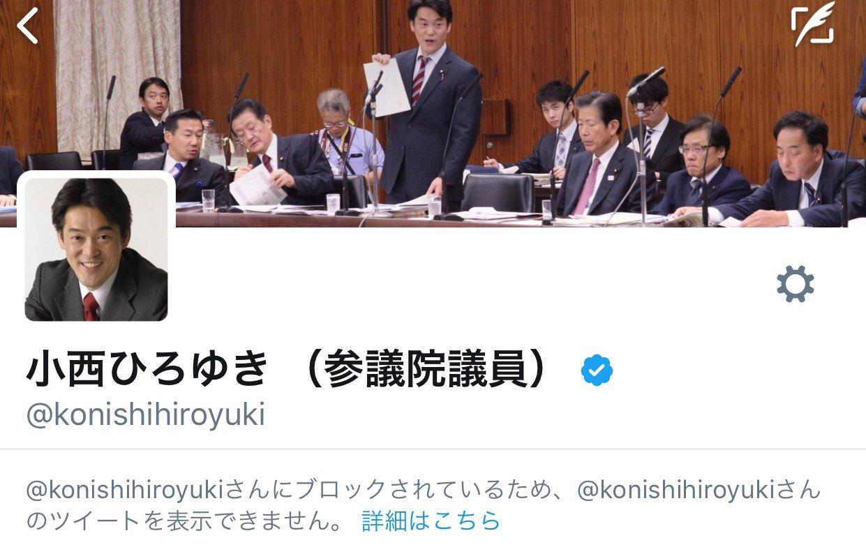 民進党の小西ひろゆき議員にブロックされた画像