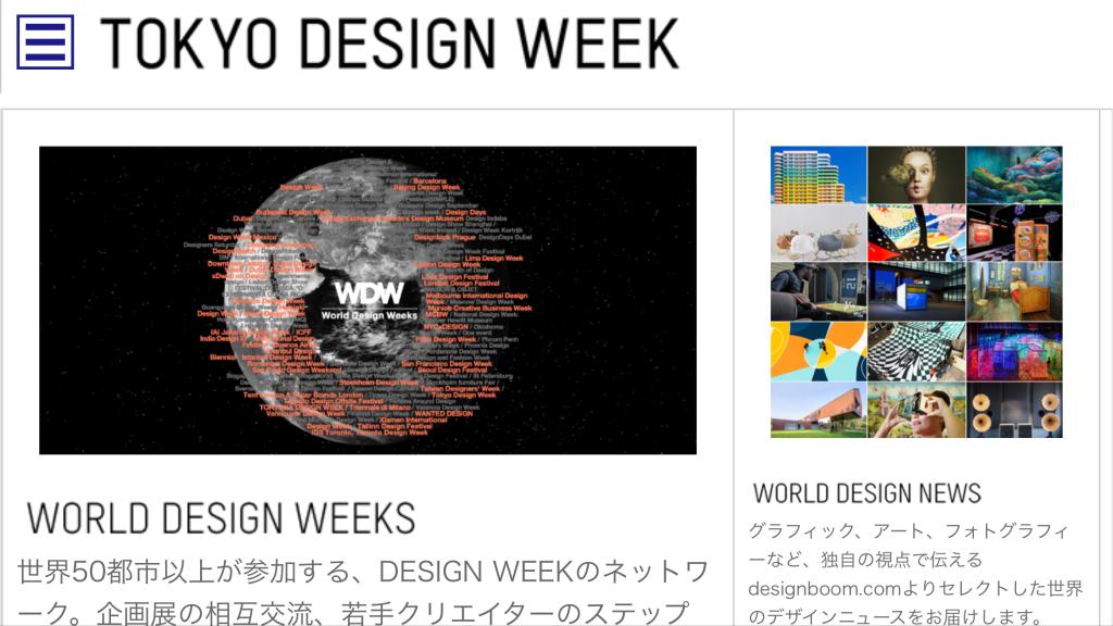 再開された東京デザインウィーク